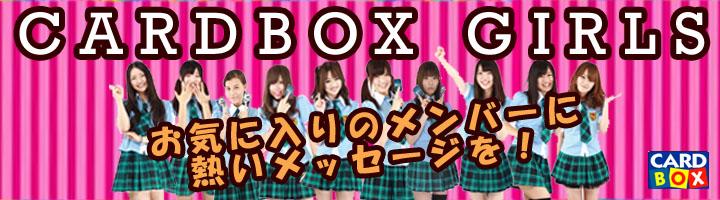 CARDBOX NEWS